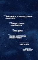 Star Trek. Том 5 — фото, картинка — 2