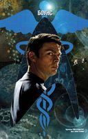 Star Trek. Том 5 — фото, картинка — 3