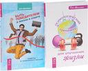 Психологический тренажер для улучшения жизни. Быть победителем в жизни и спорте (комплект из 2-х книг) — фото, картинка — 1