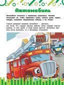 Машины и техника — фото, картинка — 6