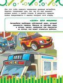 Машины и техника — фото, картинка — 7