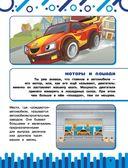 Машины и техника — фото, картинка — 9