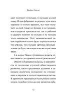 Принципы коммунизма. Манифест коммунистической партии — фото, картинка — 11