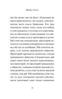 Принципы коммунизма. Манифест коммунистической партии — фото, картинка — 13