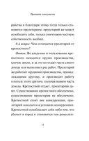 Принципы коммунизма. Манифест коммунистической партии — фото, картинка — 14