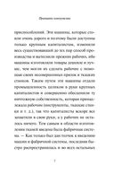 Принципы коммунизма. Манифест коммунистической партии — фото, картинка — 6