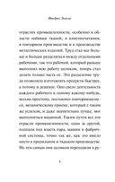 Принципы коммунизма. Манифест коммунистической партии — фото, картинка — 7