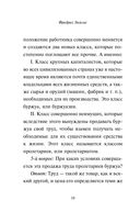 Принципы коммунизма. Манифест коммунистической партии — фото, картинка — 9