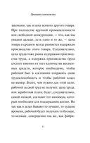 Принципы коммунизма. Манифест коммунистической партии — фото, картинка — 10