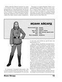 Звёздные Войны. Персонажи — фото, картинка — 15