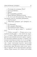 Девственная селедка (м) — фото, картинка — 12