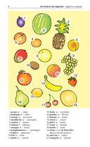 Французский язык в картинках — фото, картинка — 1