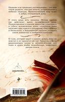 Записки из преисподней. О страстях и искушениях — фото, картинка — 16