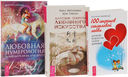 Любовная нумерология. Даосские секреты любовного искусства. 100 секретов счастливой любви (комплект из 3-х книг) — фото, картинка — 1