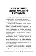 Мужской клуб без соплей. Книга, которую мудрые жены дарят мужьям — фото, картинка — 14