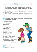 Говорю красиво. Для одаренных детей 6-7 лет — фото, картинка — 7