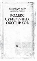 Кодекс Сумеречных охотников — фото, картинка — 3