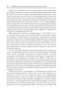 Страница 18
