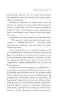Русская канарейка. Голос (м) — фото, картинка — 5