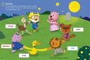 Мой мир. Первые игры с буквами и словами. 2 уровень. Любимые тетрадки для творчества и фантазий! (+ наклейки) — фото, картинка — 1