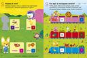 Мой мир. Первые игры с буквами и словами. 2 уровень. Любимые тетрадки для творчества и фантазий! (+ наклейки) — фото, картинка — 3