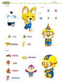 Мой мир. Первые игры с буквами и словами. 2 уровень. Любимые тетрадки для творчества и фантазий! (+ наклейки) — фото, картинка — 4