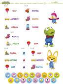 Мой мир. Первые игры с буквами и словами. 2 уровень. Любимые тетрадки для творчества и фантазий! (+ наклейки) — фото, картинка — 5