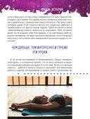 #SEKTA. Путь к идеальному телу. Истории До и ПОСЛЕ — фото, картинка — 11