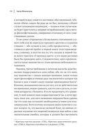 Артур Шопенгауэр. Мир как воля и представление — фото, картинка — 12