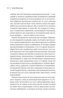 Артур Шопенгауэр. Мир как воля и представление — фото, картинка — 14