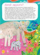 Я слон — фото, картинка — 2