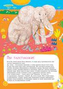 Я слон — фото, картинка — 6