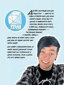 Траярус и зачарованный кристалл — фото, картинка — 1