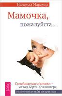 Как воспитать в себе хорошего родителя. Мамочка, пожалуйста. Воспитание по-новому (комплект из 3-х книг) — фото, картинка — 3