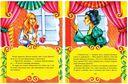 Сказки маленькой феи — фото, картинка — 5