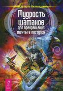 Избранные небом. Шаманский дар. Мудрость шаманов (комплект из 3-х книг) — фото, картинка — 2
