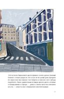 Парижские впечатления — фото, картинка — 10