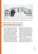 Архитектурный путеводитель по Санкт-Петербургу — фото, картинка — 11