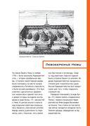 Архитектурный путеводитель по Санкт-Петербургу — фото, картинка — 12