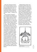Архитектурный путеводитель по Санкт-Петербургу — фото, картинка — 13