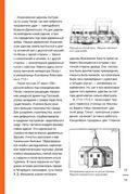 Архитектурный путеводитель по Санкт-Петербургу — фото, картинка — 15