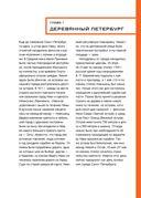 Архитектурный путеводитель по Санкт-Петербургу — фото, картинка — 4