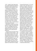 Архитектурный путеводитель по Санкт-Петербургу — фото, картинка — 10