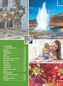 Большая детская 4D энциклопедия с дополненной реальностью — фото, картинка — 4