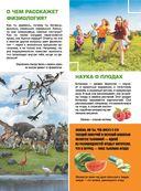 Большая детская 4D энциклопедия с дополненной реальностью — фото, картинка — 6