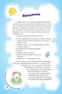 125 развивающих игр для детей до 1 года — фото, картинка — 4