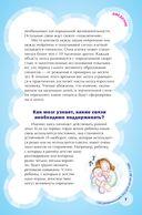125 развивающих игр для детей до 1 года — фото, картинка — 5
