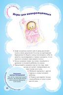 125 развивающих игр для детей до 1 года — фото, картинка — 9