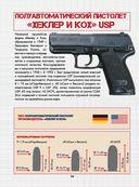 Современное оружие и боевая техника — фото, картинка — 14