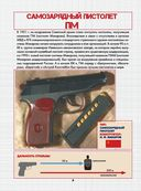 Современное оружие и боевая техника — фото, картинка — 6